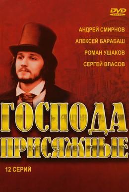 Постер фильма Господа присяжные (2005)
