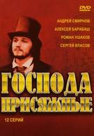 Господа присяжные (2005)