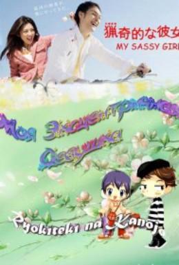 Постер фильма Моя эксцентричная девушка (2008)