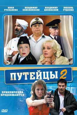Постер фильма Путейцы 2 (2010)