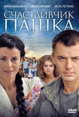 Постер фильма Счастливчик Пашка (2010)