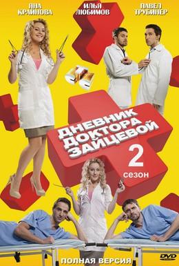 Постер фильма Дневник доктора Зайцевой (2012)