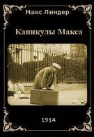 Каникулы Макса (1914)