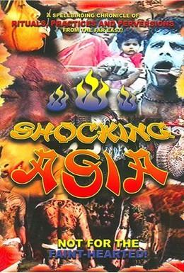 Постер фильма Шокирующая Азия (1976)