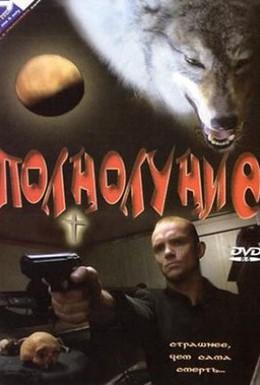 Постер фильма Полнолуние (2004)