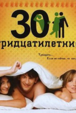 Постер фильма Тридцатилетние (2007)