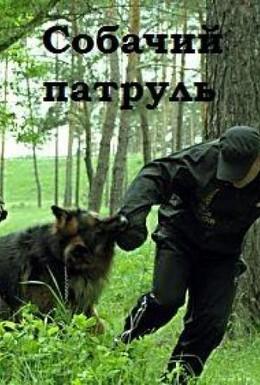 Постер фильма Собачий патруль (1-9 выпуски) (2008)