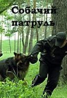 Собачий патруль (1-9 выпуски) (2008)