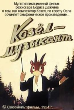 Постер фильма Козёл-музыкант (1954)