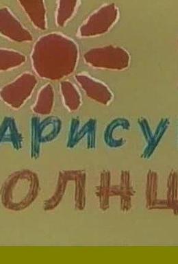 Постер фильма Я нарисую солнце (1970)