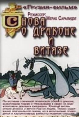 Постер фильма Снова о драконе и витязе (1976)