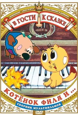 Постер фильма Котенок Филя и (1981)