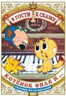 Котенок Филя и (1981)