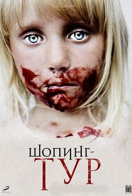 Постер фильма Шопинг-тур (2012)