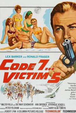 Постер фильма Пятая жертва (1964)