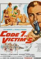 Пятая жертва (1964)
