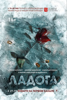 Постер фильма Ладога (2013)