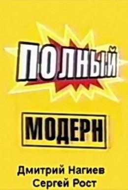 Постер фильма Полный модерн! (1999)
