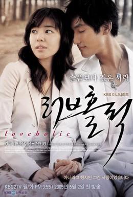 Постер фильма Одержимые любовью (2005)