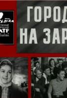 Город на заре (1959)