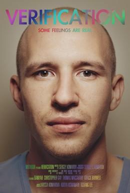 Постер фильма Проверка (2013)