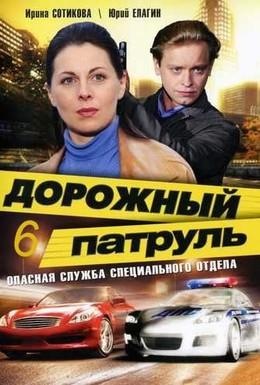 Постер фильма Дорожный патруль 4 (2010)
