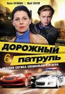 Дорожный патруль 4 (2010)