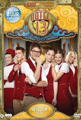 Постер фильма Запертая комната (2012)