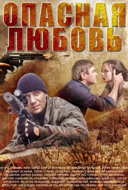 Постер фильма Опасная любовь (2013)
