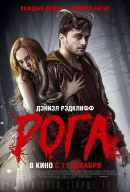 Постер фильма Рога (2013)