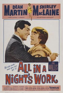 Постер фильма Всей работы на одну ночь (1961)