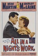 Всей работы на одну ночь (1961)