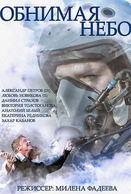 Постер фильма Обнимая небо (2013)