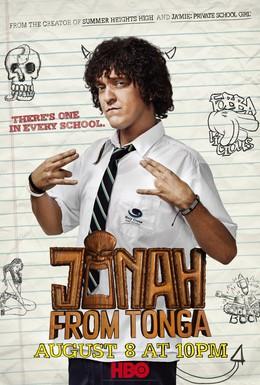 Постер фильма Джона с острова Тонга (2014)