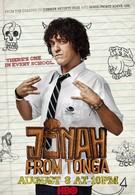 Джона с острова Тонга (2014)