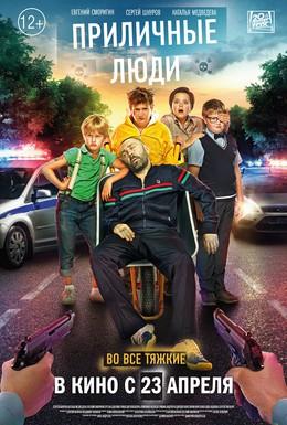 Постер фильма Приличные люди (2015)