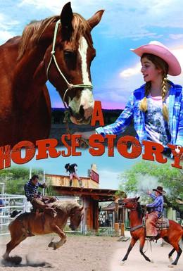 Постер фильма История одной лошадки (2016)
