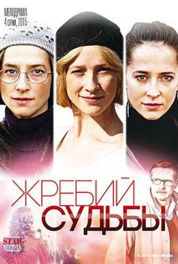 Постер фильма Жребий судьбы (2015)