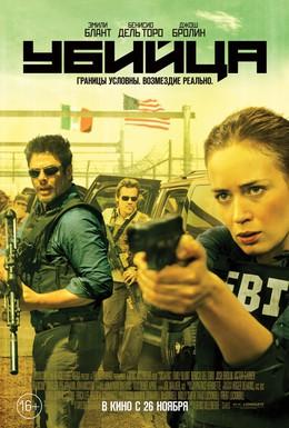 Постер фильма Убийца (2015)