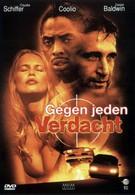 Погоня (2000)