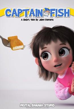 Постер фильма Рыбные палочки (2014)