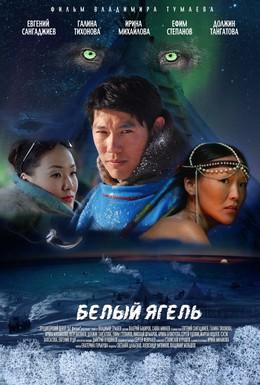 Постер фильма Белый ягель (2014)