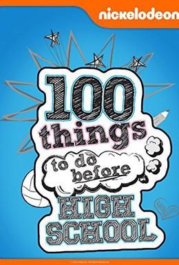 Постер фильма 100 шагов: Успеть до старших классов (2014)