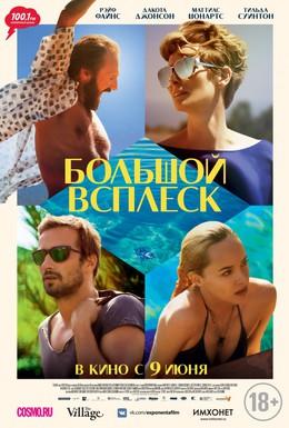 Постер фильма Большой всплеск (2015)