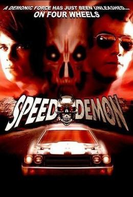 Постер фильма Демон скорости (2003)