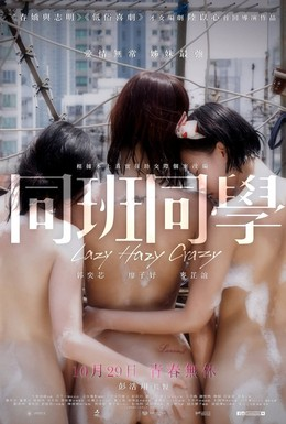 Постер фильма Невинность на продажу (2015)