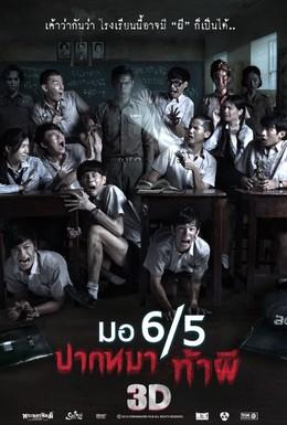 Постер фильма Заставь меня содрогнуться (2013)