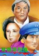 Герои восточных небес (1977)
