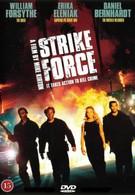 Боевая бригада (2003)