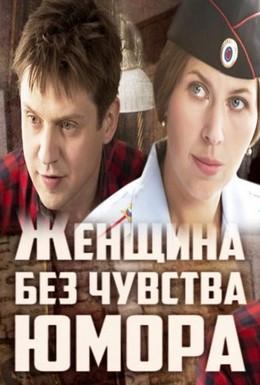 Постер фильма Женщина без чувства юмора (2016)